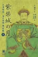 紫禁城の月 大清相国 清の宰相 陳廷敬 下