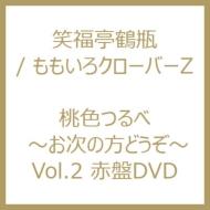 桃色つるべ 〜お次の方どうぞ〜Vol.2 赤盤DVD