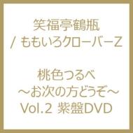 桃色つるべ 〜お次の方どうぞ〜Vol.2 紫盤DVD
