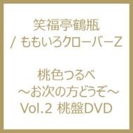 桃色つるべ 〜お次の方どうぞ〜Vol.2 桃盤DVD