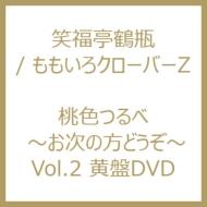 桃色つるべ 〜お次の方どうぞ〜Vol.2 黄盤DVD