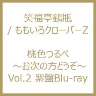 桃色つるべ 〜お次の方どうぞ〜Vol.2 紫盤Blu-ray