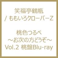 桃色つるべ 〜お次の方どうぞ〜Vol.2 桃盤Blu-ray