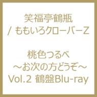 桃色つるべ 〜お次の方どうぞ〜Vol.2 鶴盤Blu-ray