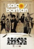 劇団TEAM-ODAC 第20回本公演『saigoノbansan』
