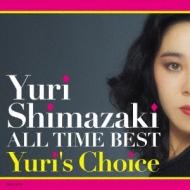 しまざき由理 オール・タイム・ベスト〜Yuri's Choice〜