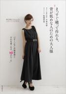 まっすぐ縫って作れる、背が低めな人のための大人服 パターンなしの簡単服とそれを着こなす10のルール