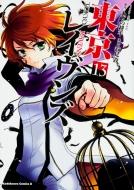 東京レイヴンズ 13 カドカワコミックスAエース