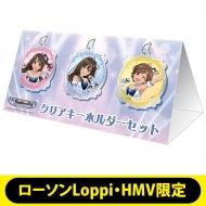 アイドルマスター シンデレラガールズ クリアキーホルダーセット【ローソンLoppi・HMV限定】