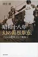 昭和十八年 幻の箱根駅伝ゴールは靖国、そして戦地へ
