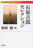 石原吉郎セレクション 岩波現代文庫