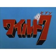 望月三起也先生追悼企画 甦るヒーローライブラリー 第21集 ワイルド7 Blu-ray Vol.2