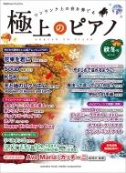 月刊Pianoプレミアム ワンランク上の音を奏でる 極上のピアノ2016秋冬号