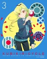クビキリサイクル 青色サヴァンと戯言遣い 3【完全生産限定版】