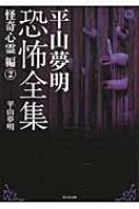 平山夢明恐怖全集 怪奇心霊編 2 竹書房文庫