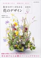 基本セオリーがわかる花のデザイン 基礎科 植物を知り、活かす 1 花の取り扱いを学ぶ
