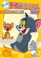 もっと!トムとジェリー ショー ネコとネズミの大冒険!!