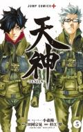 天神 -TENJIN-5 ジャンプコミックス
