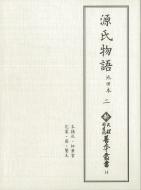 源氏物語 池田本 2 新天理図書館善本叢書