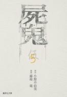 屍鬼 5 集英社文庫コミック版