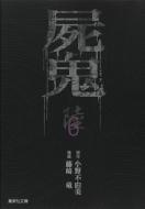 屍鬼 6 集英社文庫コミック版