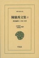 陳独秀文集 2 政治論集1 1920‐1929 東洋文庫