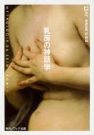 乳房の神話学 角川ソフィア文庫