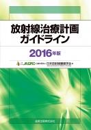 放射線治療計画ガイドライン 2016年版