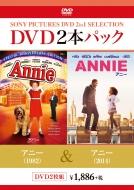 アニー(1982)/アニー(2014)