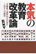 本気の教育改革論 寺脇研と論客14人が語るこれからの教育
