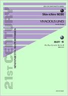 池辺晋一郎: ヴィヴェイシャス・ラインズ 弦楽のために シンフォニエッタ・シリーズ