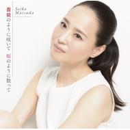 薔薇のように咲いて 桜のように散って 【初回盤B】(CD+ポスター)