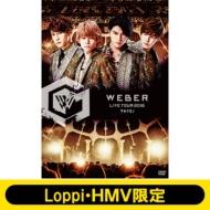 WEBER LIVE TOUR 2016〜タカラモノ〜完全限定生産SPECIAL BOX SET 【Loppi・HMV限定盤】(DVD+タオルマフラー+特製BOX仕様)