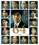 64-ロクヨン-前編 通常版Blu-ray