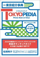 英文東京紹介事典 TOKYOPEDIA