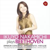 ピアノ協奏曲第5番『皇帝』、ピアノ・ソナタ第23番『熱情』、エリーゼのために、他 仲道郁代、パーヴォ・ヤルヴィ&ドイツ・カンマーフィル