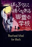 ほんとうに怖くなれる 幽霊の学校