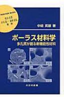 ポーラス材料学 多孔質が創る新機能性材料 材料学シリーズ