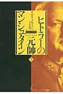 ヒトラーの元帥マンシュタイン 上