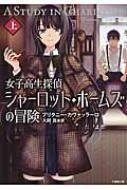 女子高生探偵シャーロット・ホームズの冒険 上 竹書房文庫