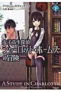女子高生探偵シャーロット・ホームズの冒険 下 竹書房文庫
