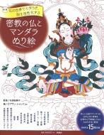 仏の世界で心安らぎ、脳を活性化する 密教の仏とマンダラぬり絵