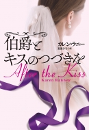 伯爵とキスのつづきを 扶桑社ロマンス