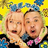 Yumemigokochi