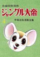 長編冒険漫画 ジャングル大帝 1958-59・復刻版 4