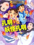 妖怪道中三国志 3 孔明vs.妖怪孔明
