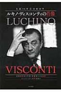 ルキノ・ヴィスコンティの肖像
