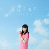 明日は君と。【初回生産限定盤】(CD+DVD)