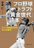 プロ野球ドラフト「黄金世代」読本 文庫ぎんが堂