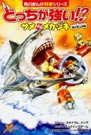 どっちが強い!?サメvsメカジキ 海の頂上決戦 角川まんが科学シリーズ